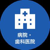 病院・歯科医院