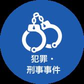 犯罪・刑事事件